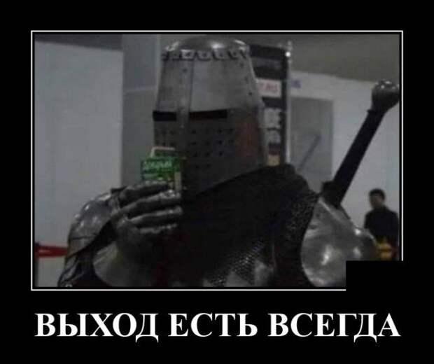 Демотиватор про выход