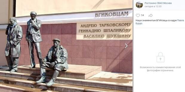 Фото дня: знаменитые ВГИКовцы в Ростокине