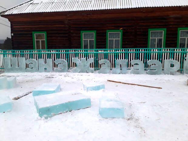 Жители бурятского села сами сделали поздравление изо льда для детей