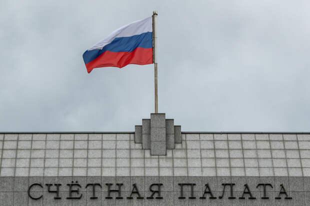 Счётная палата опубликовала отчёт о росте госдолга России