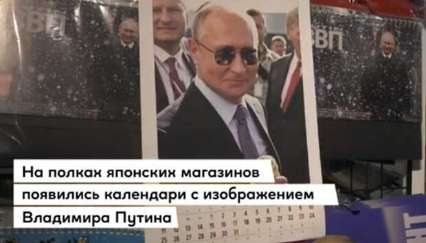 В Японии календари с изображениями Путина - хиты продаж