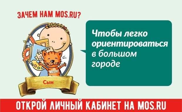 Mos.ru приглашает столичных родителей посадить «Наше дерево»