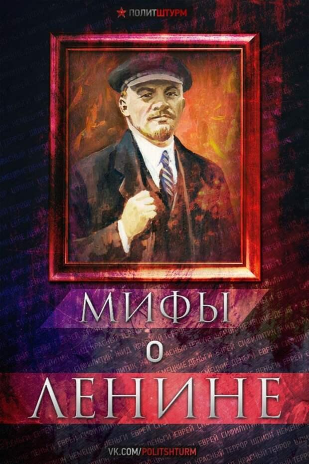 Разоблачение мифов о Ленине и его мистичном захоронении (12 фото)