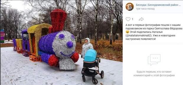 Фото дня: в парк Фёдорова прибыл новогодний поезд