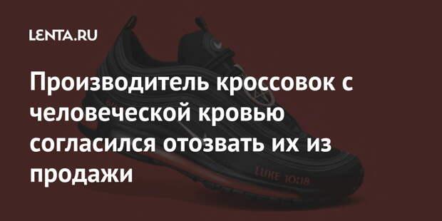 Производитель кроссовок с человеческой кровью согласился отозвать их из продажи