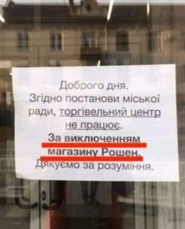 Бизнес и коронавирус: Порошенко не собирается закрывать магазины Roshen на Украине