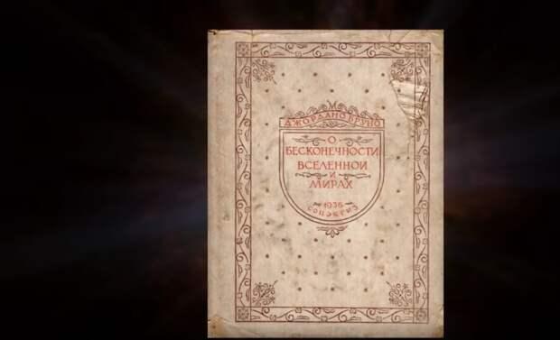 Книга Джордано Бруно