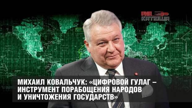 Михаил Ковальчук: «Цифровой ГУЛАГ – инструмент порабощения народов и уничтожения государств»
