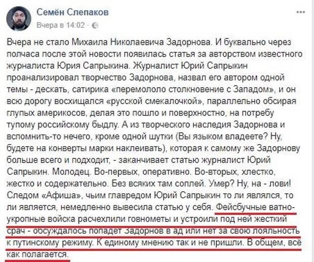 """На Украине резко отреагировали на высказывание Слепакова о """"ватных укропах"""" в защиту покойного Задорнова"""