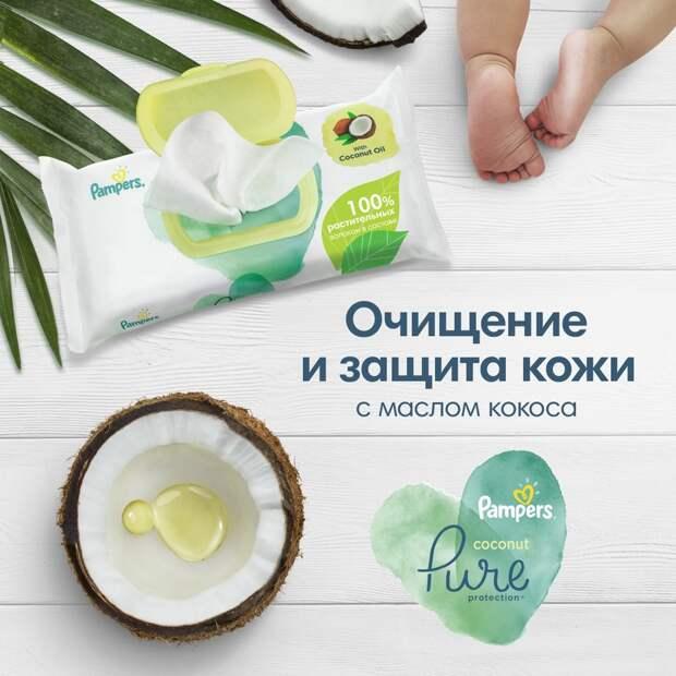 Новые влажные салфетки Pampers смаслом кокоса:очищение изащита кожи малыша