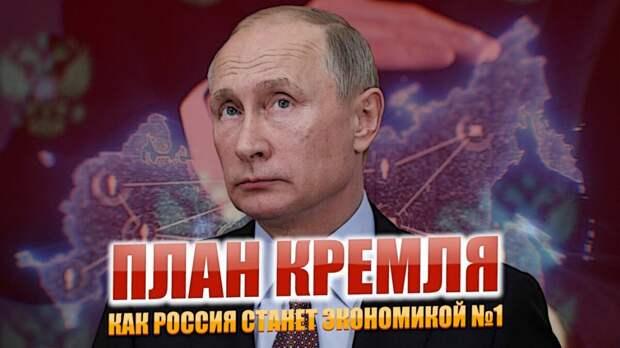 Как Россия станет первой экономикой мира. План Кремля