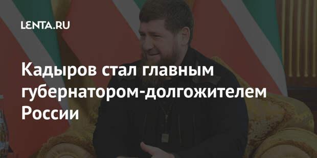 Кадыров стал главным губернатором-долгожителем России