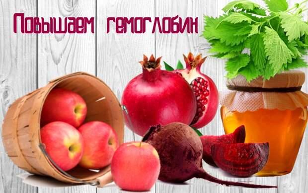 Чем повысить гемоглобин в крови - продукты и витамины