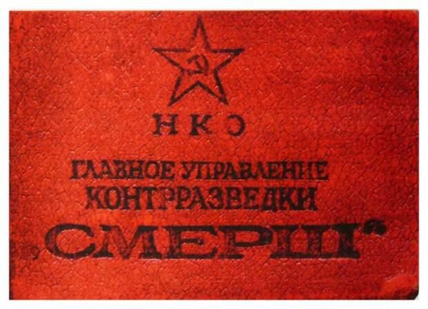 """19 апреля 1943 года. В СССР создана контрразведка """"Смерш"""""""