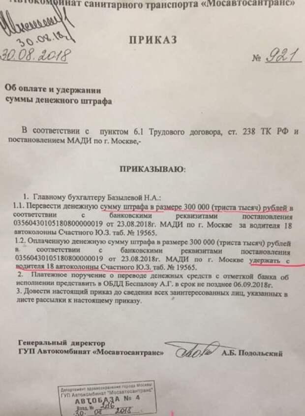 Водитель скорой помощи получил штраф в 300 тысяч рублей дтп, идиотизм, прикол, факты