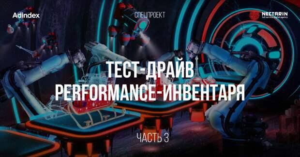 Тест-драйв performance-инвентаря. Часть 3