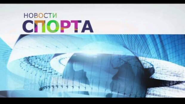 Возвращение Знарка в сборную, мощное интервью Галицкого, 3 квоты России в мужском катании на Олимпиаде, Медведева и Загитова на юбилее «Самбо-70» и другие новости
