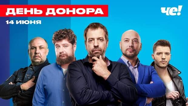 Владимир Маркони, Влад Чижов и Григорий Ляховецкий призывают стать донором