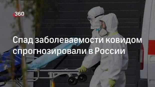 Спад заболеваемости ковидом спрогнозировали в России