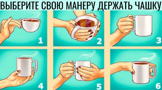Личностный тест: о чем может рассказать ваша манера держать чашку