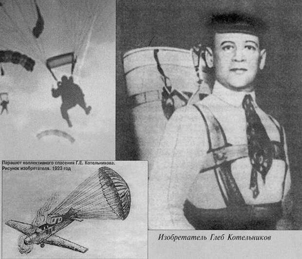 Глеб Котельников - отец ранцевых парашютов, создавший революцию в авиации.