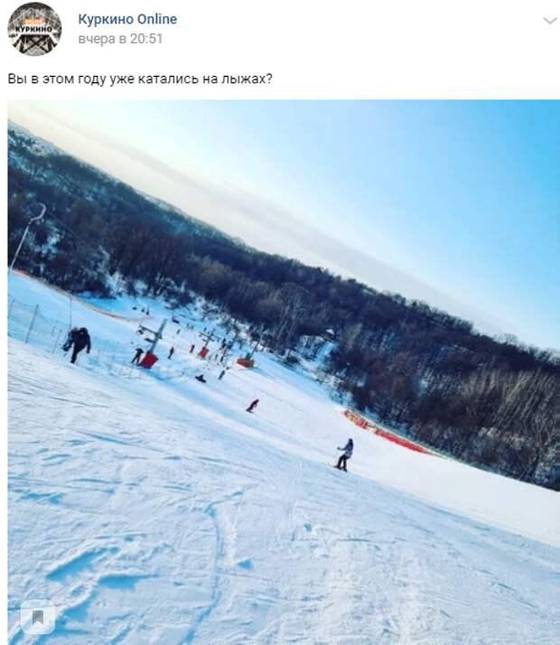 Фото дня: зимние развлечения