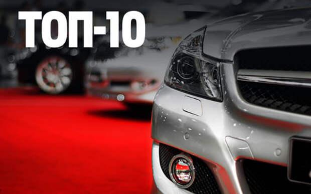 Кто продает автомобилей больше всех? Топ-10