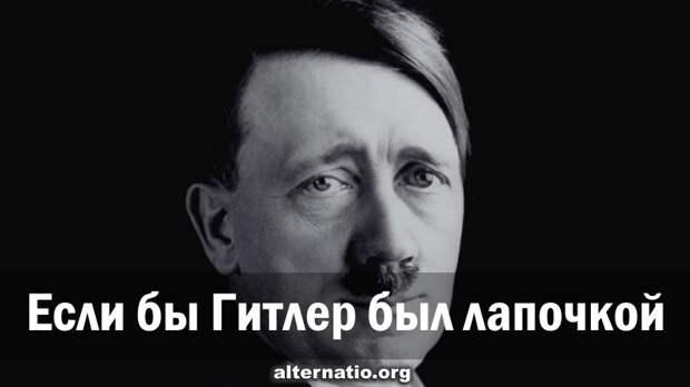 Если бы Гитлер был лапочкой