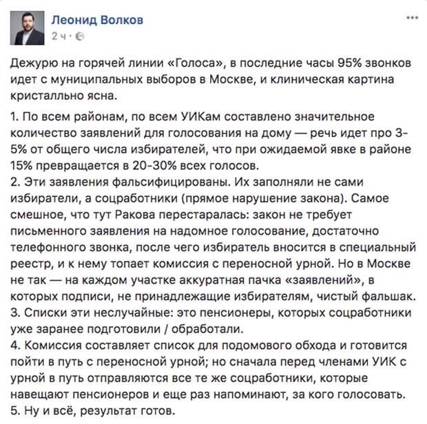Как московских стариков заставляют голосовать за «Единую Россию»