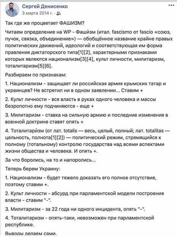 Партнера госСМИ России обвинили в спонсировании украинской АТО