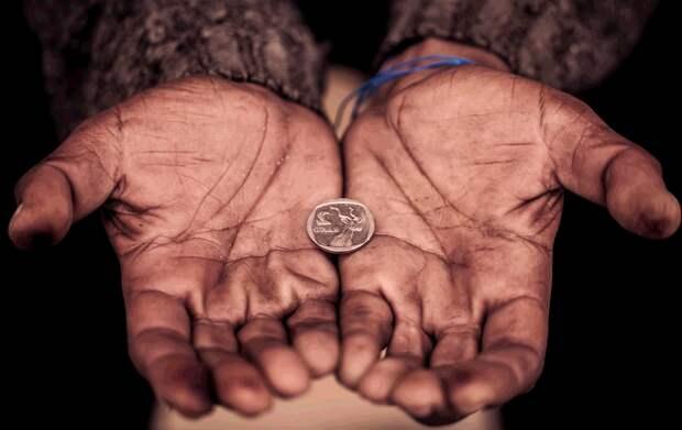 Бедность - состояние души