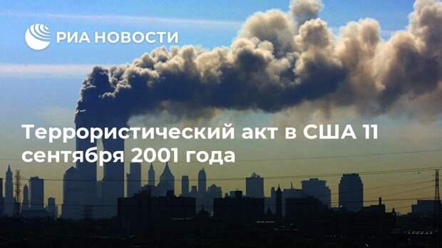 Террористический акт в США 11 сентября 2001 года