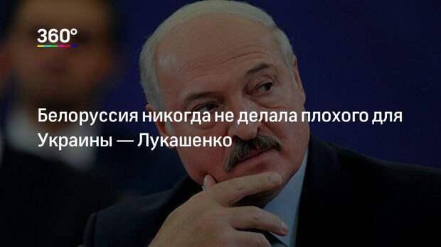 Белоруссия никогда не делала плохого для Украины— Лукашенко