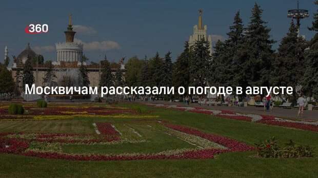 Москвичам рассказали о погоде в августе