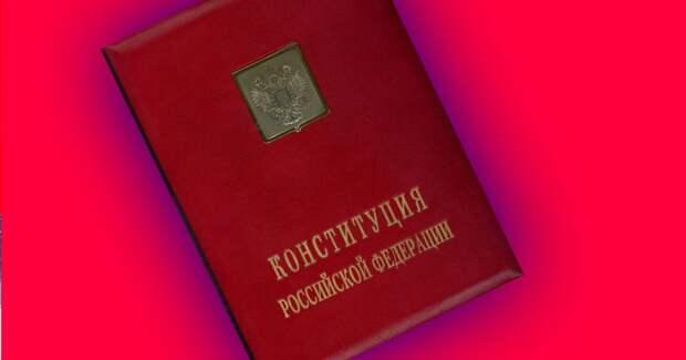 Объясняем простыми словами 13 основных поправок к Конституции