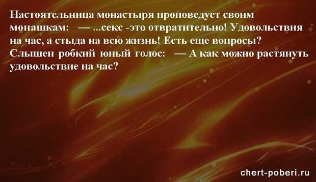 Самые смешные анекдоты ежедневная подборка chert-poberi-anekdoty-chert-poberi-anekdoty-52101230072020-18 картинка chert-poberi-anekdoty-52101230072020-18