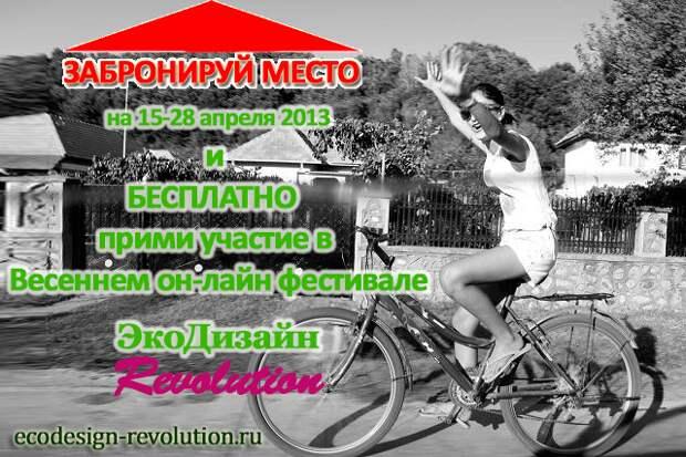 Приглашаю на бесплатный он-лайн фестиваль ЭкоДизайн Revolution!!!