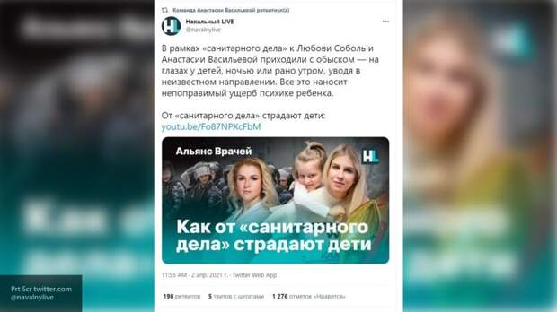 Соболь и Васильева вновь используют своих детей как щит от правосудия