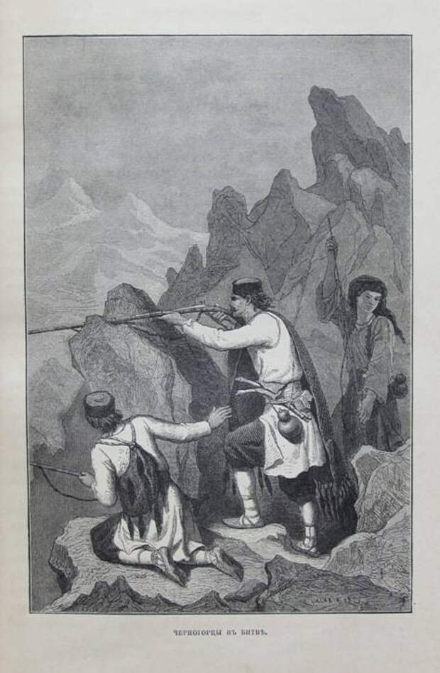 Черногорцы и Османская империя