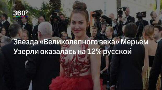 Звезда «Великолепного века» Мерьем Узерли оказалась на 12% русской