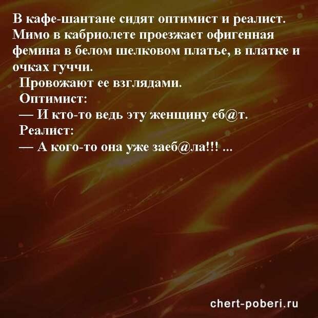 Самые смешные анекдоты ежедневная подборка chert-poberi-anekdoty-chert-poberi-anekdoty-04440317082020-9 картинка chert-poberi-anekdoty-04440317082020-9