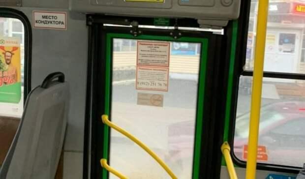 Потерявшего Е-карту школьника вопреки запрету высадили изавтобуса вЕкатеринбурге