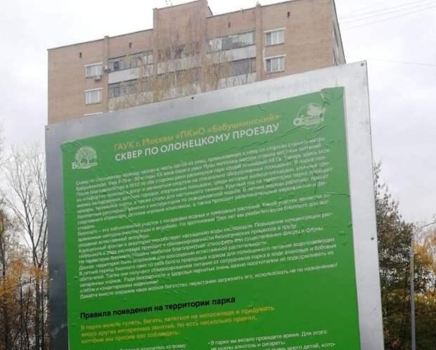 В сквере по Олонецкому проезду заменили инфостенд