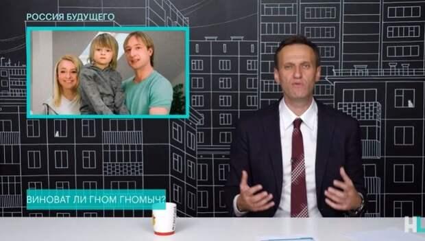 Навальный: «Сын Плющенко подрастет и скажет: «Папа, какой же ты негодяй! Использовал меня ради грязных денег»