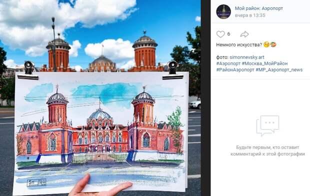 Фото дня: Петровский путевой дворец на листе бумаги