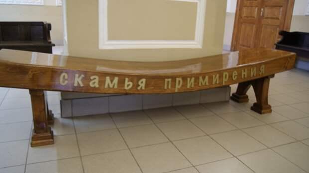 Тульский областной суд предлагает присесть на «лавку примирения»