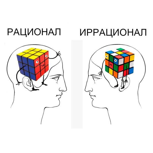 Рационально или иррационально?