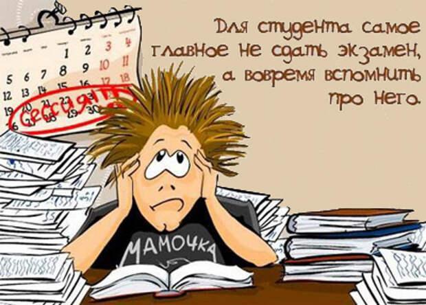http://www.baldeem.ru/uploads/cats/anekdoty_pro_studentov.jpg