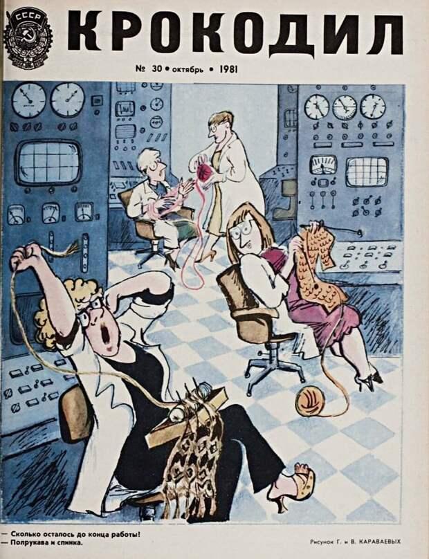 Советские карикатуры, в которых высмеивались мужские и женские слабости