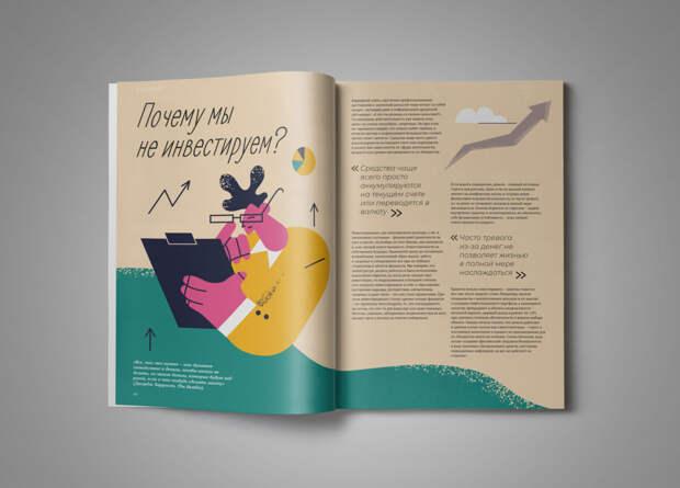 Восьмой печатный выпуск Журнала ТКБ Инвестмент Партнерс